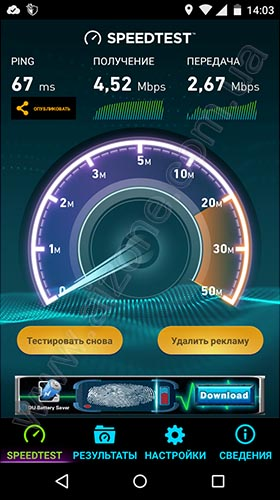Speedtest фото работы 3G Lifecell