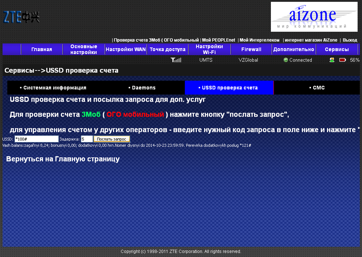 zte ac30 web intarface на русском языке